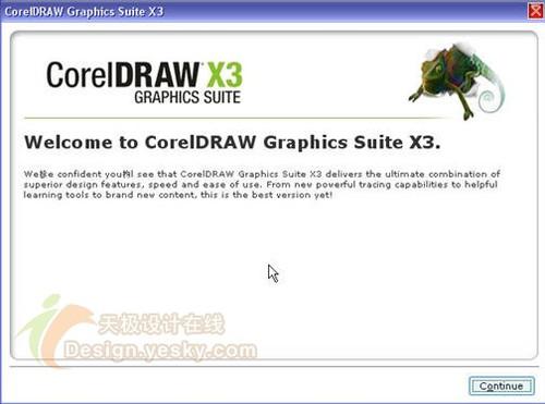 CorelDRAW X3安装与界面的超全新体验
