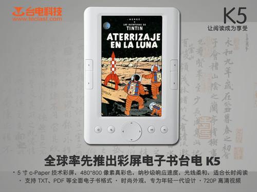 引领彩色阅读时代,台电K5电子书699元上市