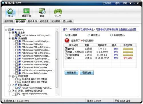 驱动程序终极PK 驱动人生万能驱动评测
