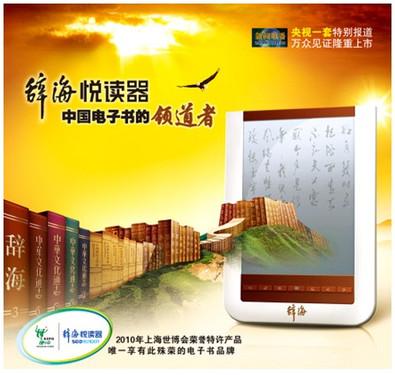 透析汉王细看最具中国文化气质的电子书