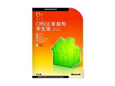 Microsoft Office 2010 家庭和学生版