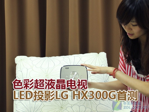 色彩超<a href=http://www.ty360.com/product-lcdtv.htm target=_blank><a href=http://www.av-china.net/lcdtv/ target=_blank>教育装备</a></a> LED投影LG HX300G首测