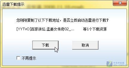 支持Win7/Vista 不开迅雷接管高速下载