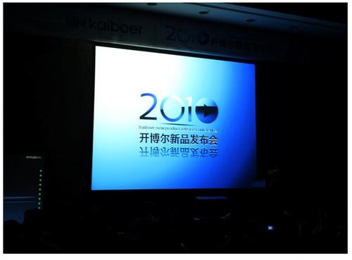 引领高清方向标,开博尔新品发布会广州隆重召开