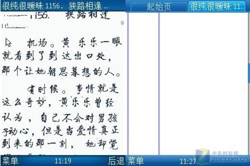 智能手机看图片格式小说用UCweb浏览器