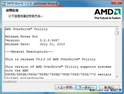 优化新CPU支持 AMD OverDrive发布新版