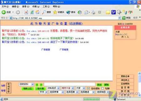 创建内部局域网聊天室全程攻略放送三