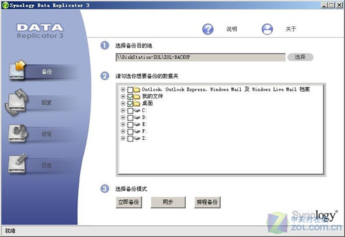 RAID管理+备份 Synology DS411+应用解析
