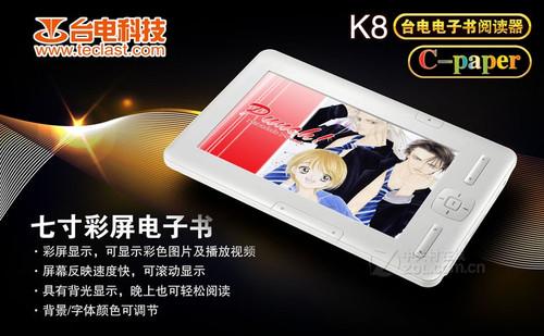7吋高清彩屏电子书 台电K8上市价599元