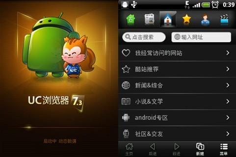 UC手机浏览器 助力Android快速上网