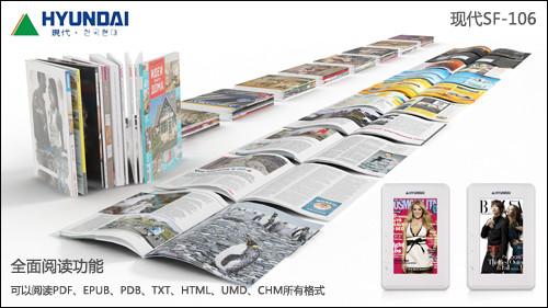 高清娱乐电子书 现代SF106开学促销398