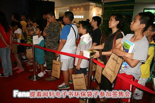 闻轩与诸多著名作家亮相南国书香节