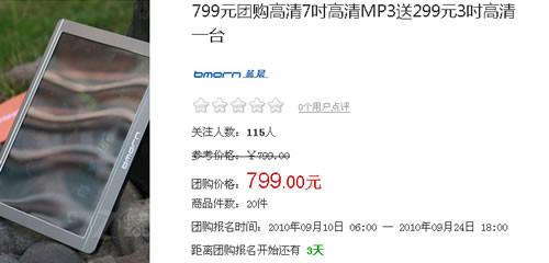 买一送一 7英寸超大屏高清MP4超值团购