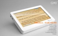 8GB 299元 原道推出低价高清学生机G90+
