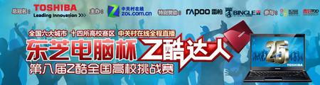 争霸2010!Z酷全国校园达人挑战赛火热启动