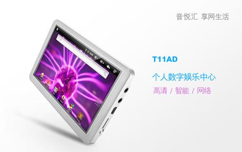 普及平板电脑 音悦汇T11AD全面解析