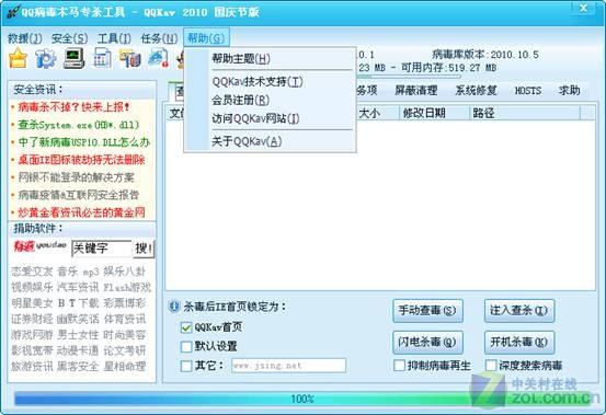 qq2010年最新版下载_【高清图】 qq安全工具qqkav2010打造安全聊天世界图22