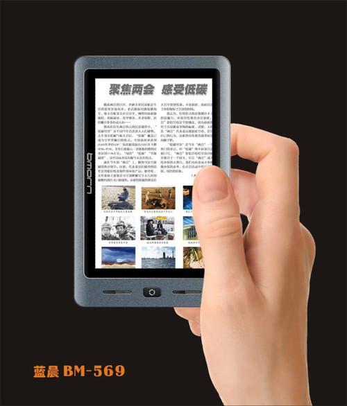 精致金属工艺外壳 蓝晨BM-569新品发布