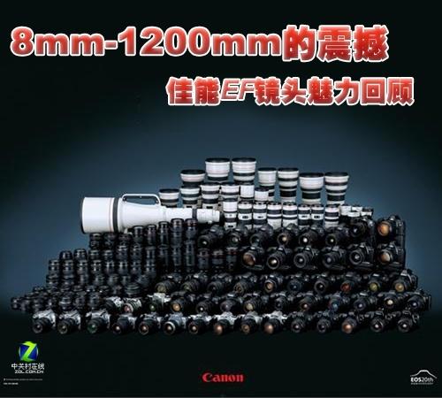 8mm-800mm的震撼 佳能EF镜头魅力回顾