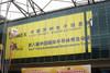 品牌繁多大厂云集 2010苏州电博会开幕