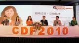 21日, 在深圳威尼斯酒店举办了中国首届DIY产业高峰论坛.