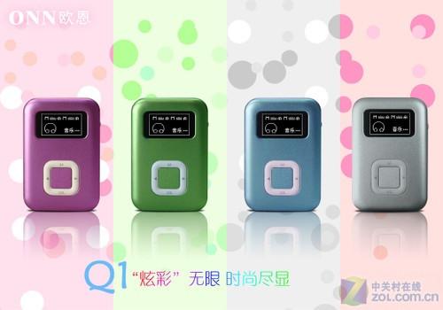 欧恩推出新款纯音MP3播放器 便携运动Q1