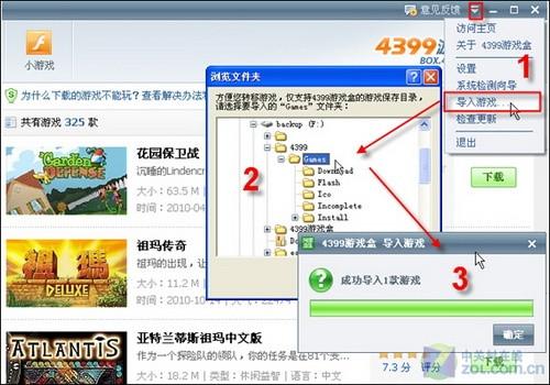游戏仓库 4399游戏盒1.2.2.488新版发布