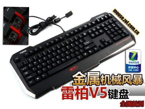 金属般质感 雷柏V5机械键盘组图首测