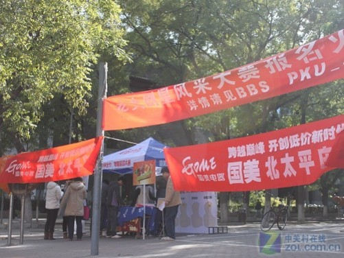 国美电器校园行 北京大学站今盛大揭幕