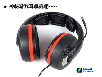 真实5.1声道!神秘游戏耳机新品抢测