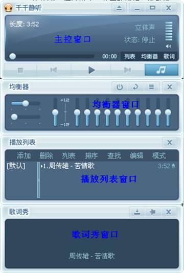 千千静听5.7正式版 设置优化更懂音乐