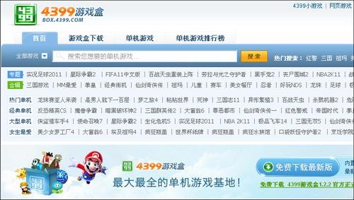 爱情经营游戏推荐_4399游戏盒下载