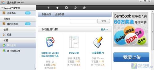 集思广益 Bambook程序达人赛作品评测