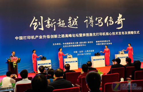 史无前例 赛纳发布第一台中国打印机