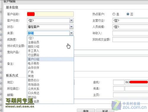如下图是客户基本信息的编辑页面,在这个页面里面,用户应尽量把客户的