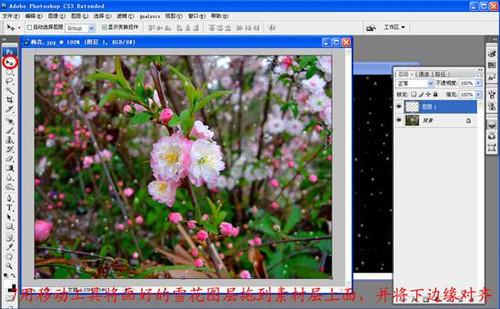 用Photoshop制作雪花飘落的GIF动态图