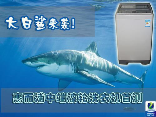 大白鲨来袭 惠而浦中端波轮洗衣机首测
