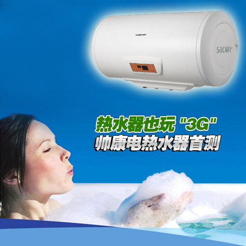 """热水器也玩""""3G"""" 帅康3G电热水器首测"""