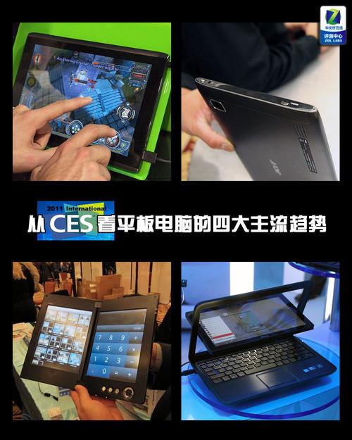 从CES2011解读平板电脑四大主流趋势