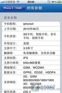 全新iPhone版ZOL客户端V1.3.0闪亮登场