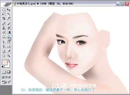photoshop实例教程手绘封面古典美女