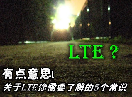 有点意思 关于LTE你需要了解的5个常识