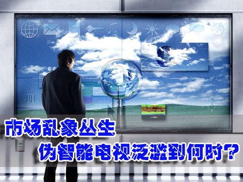 市场乱象丛生 伪智能电视泛滥到何时?