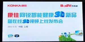 康佳2011智能3D电视发布会