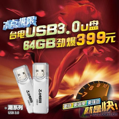 冰点价格 台电64GB USB3.0优盘399元