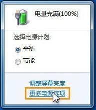 简单几步小操作 让您的IE 9更加省电