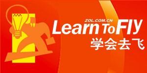 Learn To Fly・学会去飞 2011 ZOL核心伙伴渠道管理培训会