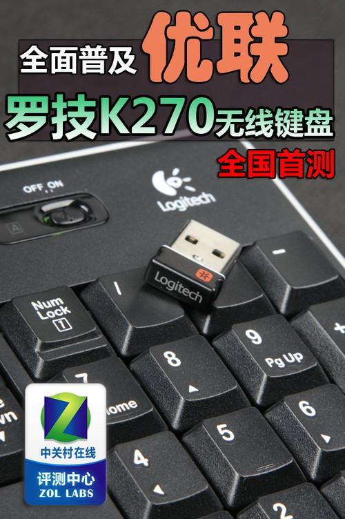 优联全面普及 罗技K270键盘全国首测