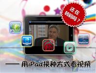 你还在转码吗? 用iPad换种方式看视频