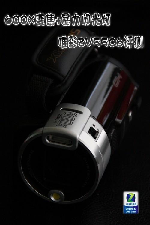 600X变焦+暴力闪光灯 唯彩ZV55C6评测